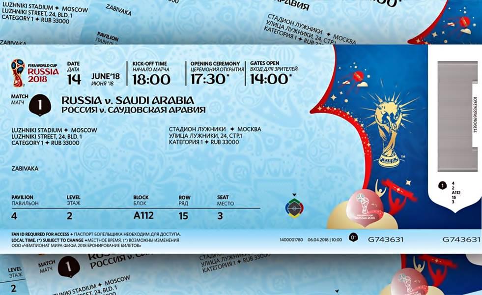 Как спекулянты зарабатывают на билетах ЧМ 2018 по футболу   Новости ... 90690817522