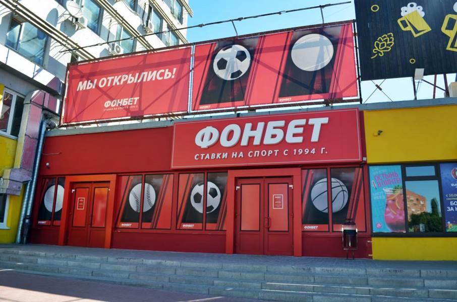 Здание фонбет реклама лиги ставок на матч тв