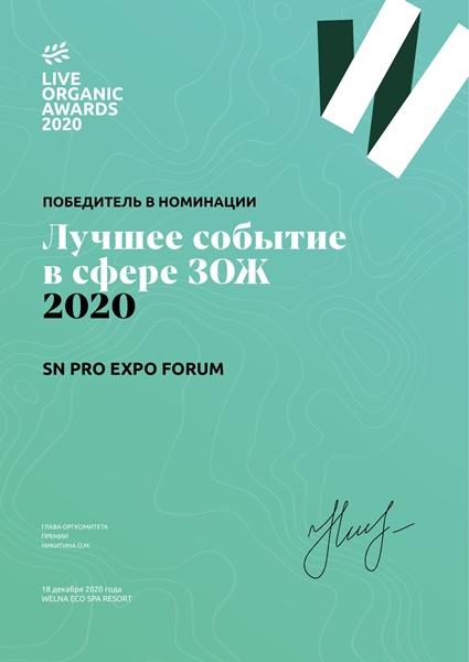 SN PRO EXPO FORUM стал победителем в номинации Лучшее событие в сфере ЗОЖ | Новости спорта