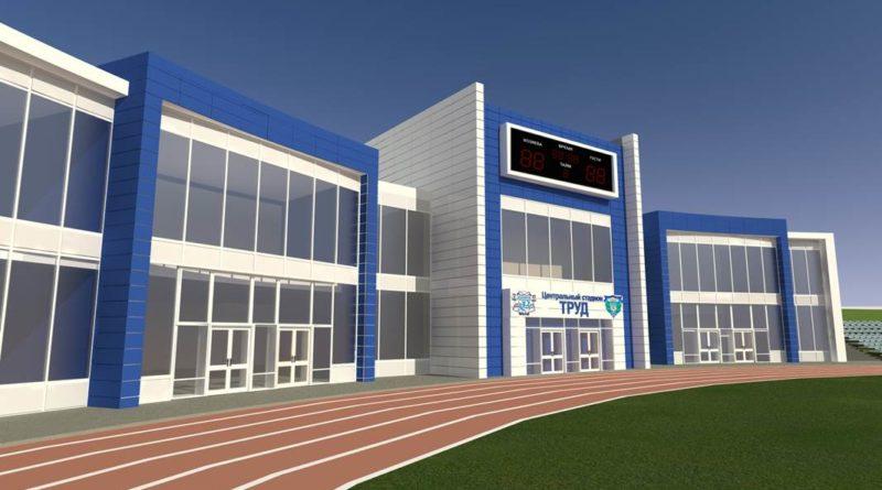 Ульяновский стадион обновят к ЧМ 2018
