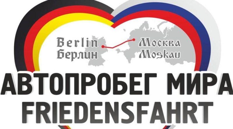 Автопробег дружбы Берлин-Москва 2017