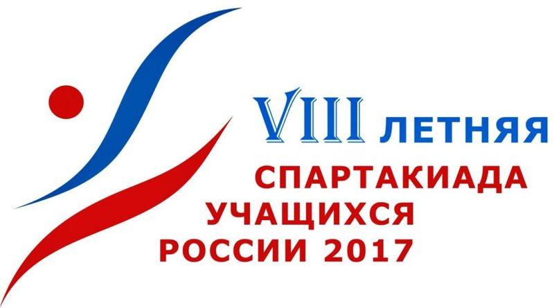 Летняя Спартакиада учащихся России 2017