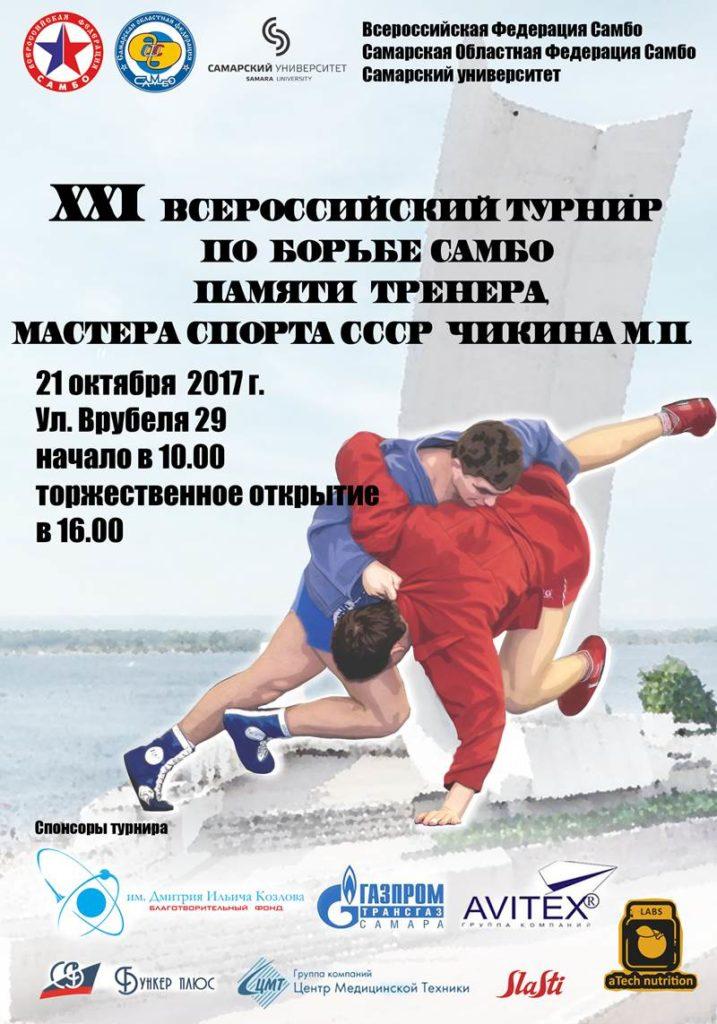 Соревнования по самбо в Самаре