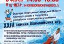 Самара поддержит российских спортсменов – участников XXIII зимней Олимпиады