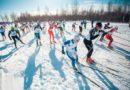 """Лыжный марафон """"Сокольи Горы"""" вошел во всероссийский календарь соревнований."""
