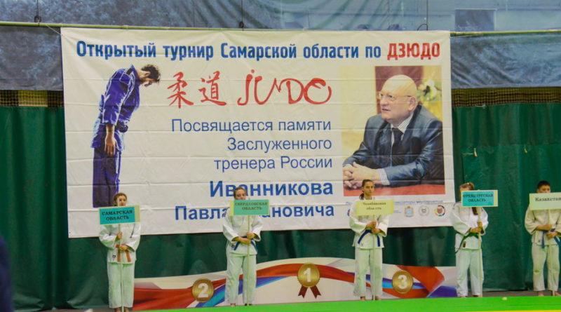 Турнир по дзюдо памяти Павла Иванникова