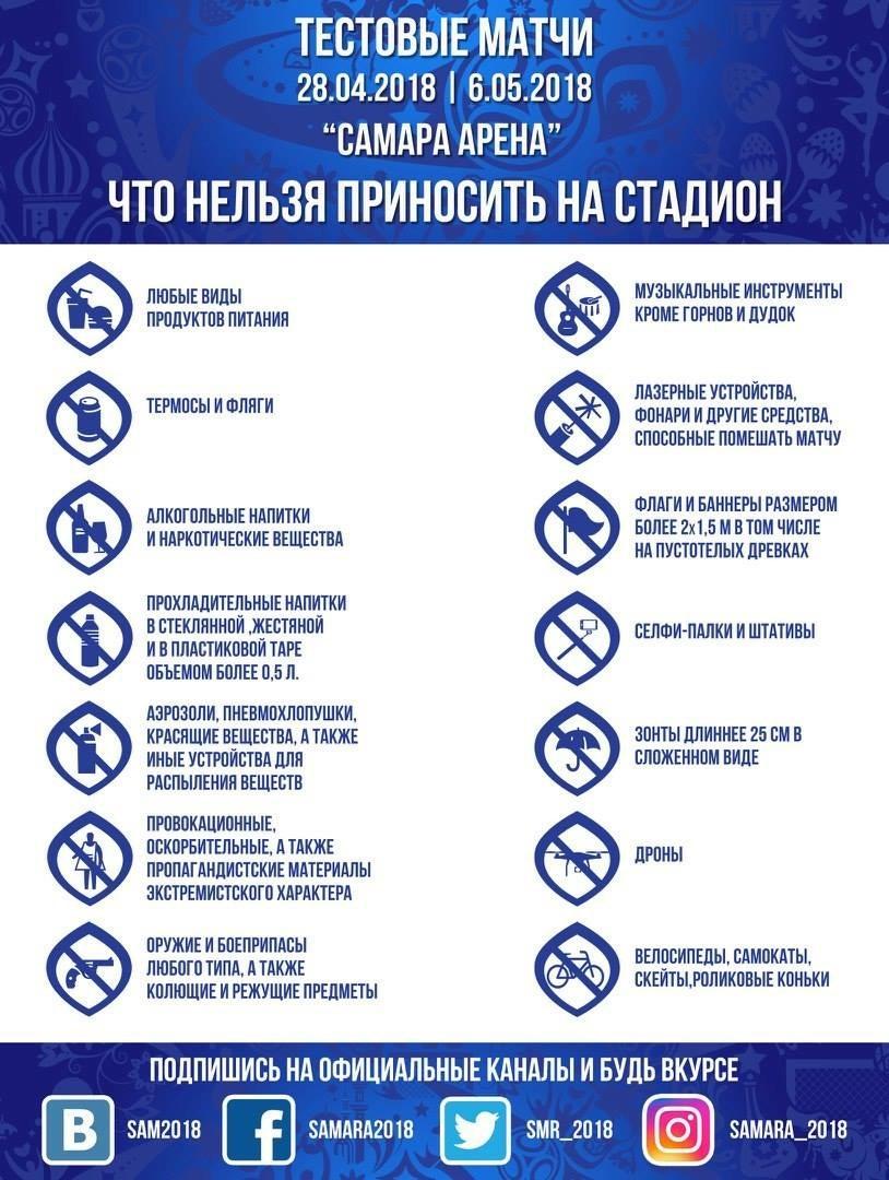 Предметы, запрещенные к проносу на стадион