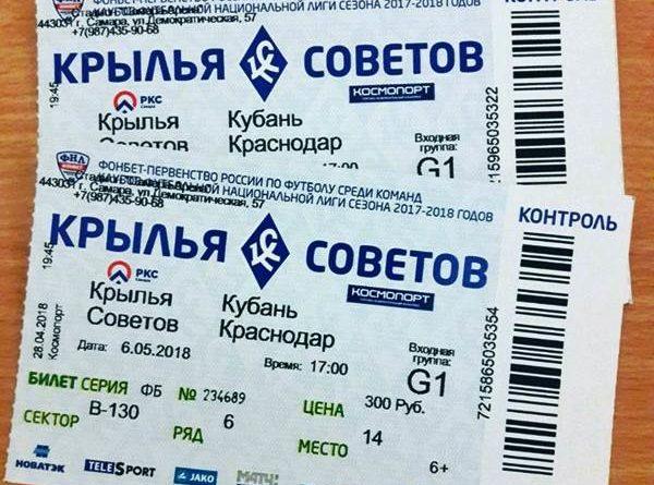 """Билеты на матч """"Крылья Советов"""" - """"Кубань"""" 6 мая"""