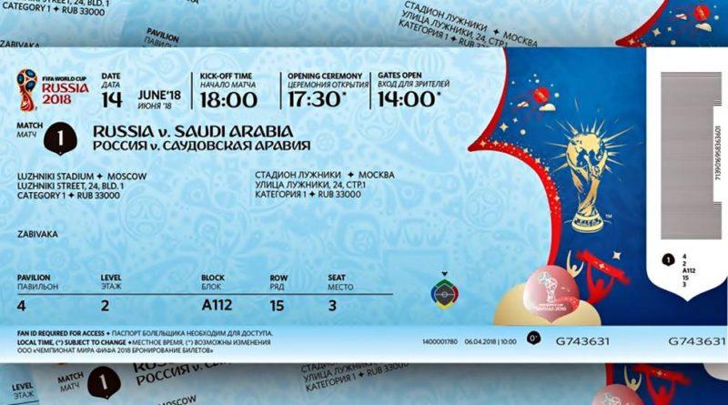 Билет на ЧМ-2018 FIFA