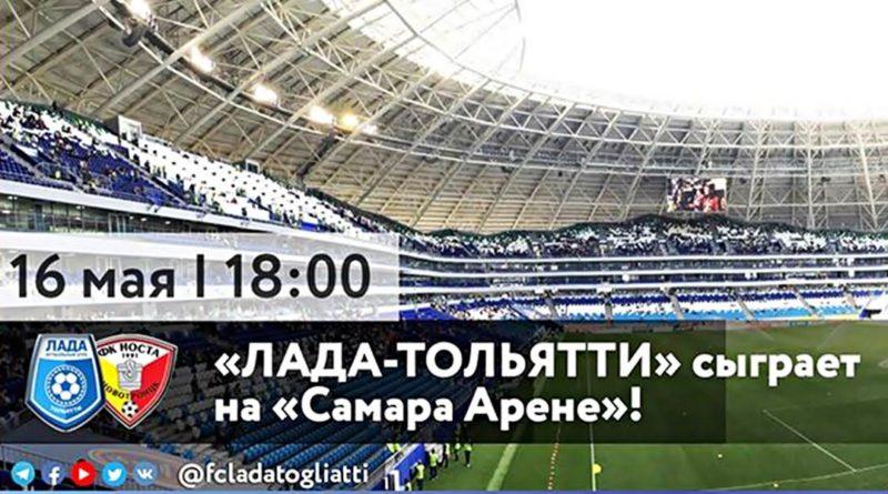 """ФК """"Лада-Тольятти"""" - """"Носта"""" (Новотроицк)"""
