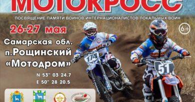 В Рощинском впервые состоится этап чемпионата ПФО по мотокроссу