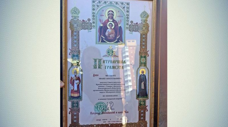 Награда Ивана Мотынги