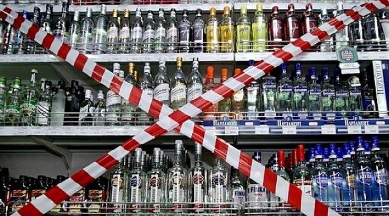 Запрет на продажу алкоголя в Самаре