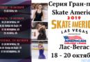 Skate America 2019: российские букмекеры ожидают увеличения роста ставок на фигурное катание
